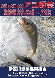 2021年度 アユ釣り情報